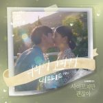 CHEEZE (치즈) – 너라서 고마워 (Little By Little) It's Okay to Not Be Okay OST Part 6