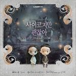 It's Okay to Not Be Okay OST Special Track Vol 1 사이코지만 괜찮아 OST Special Track Vol 1