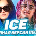 Lil Pump ft. Morgenshtern – Ice (Prod. Pallada46)