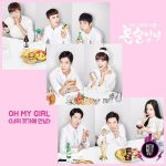 Download 오마이걸 Oh My Girl – Hello Love From Drinking S